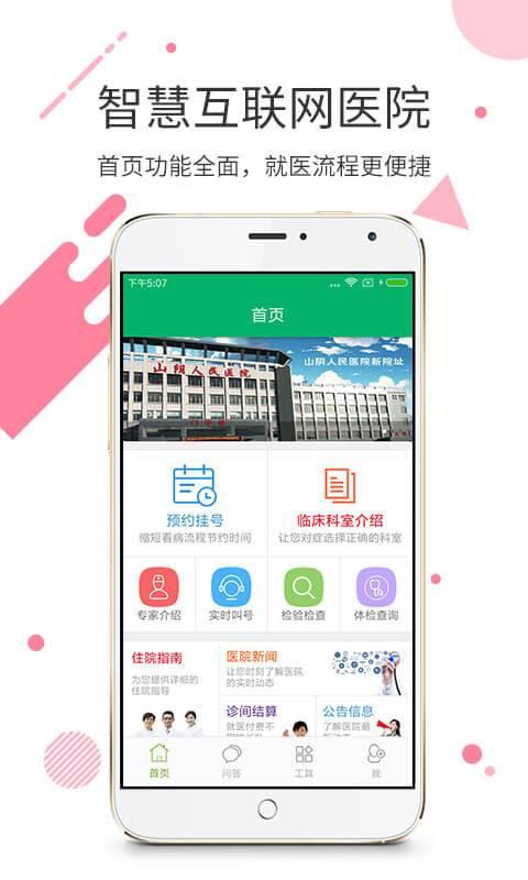 山阴县医疗集团人民医院截图1