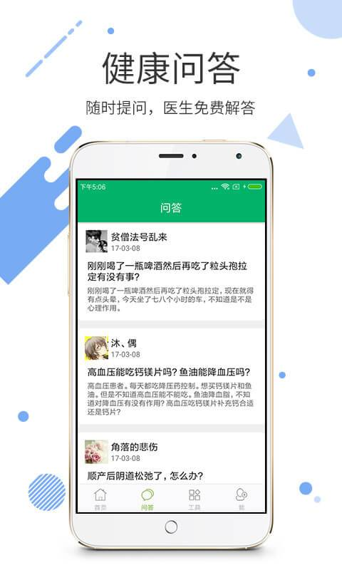 山阴县医疗集团人民医院截图2