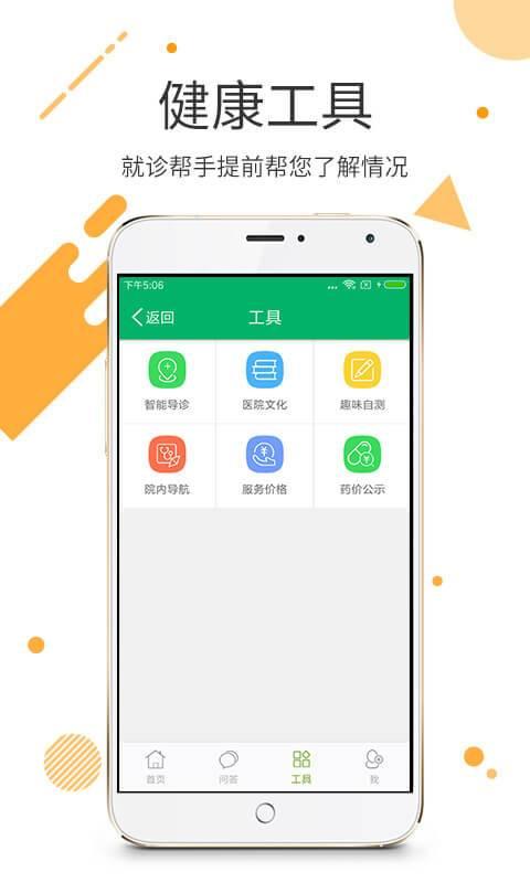 山阴县医疗集团人民医院截图3