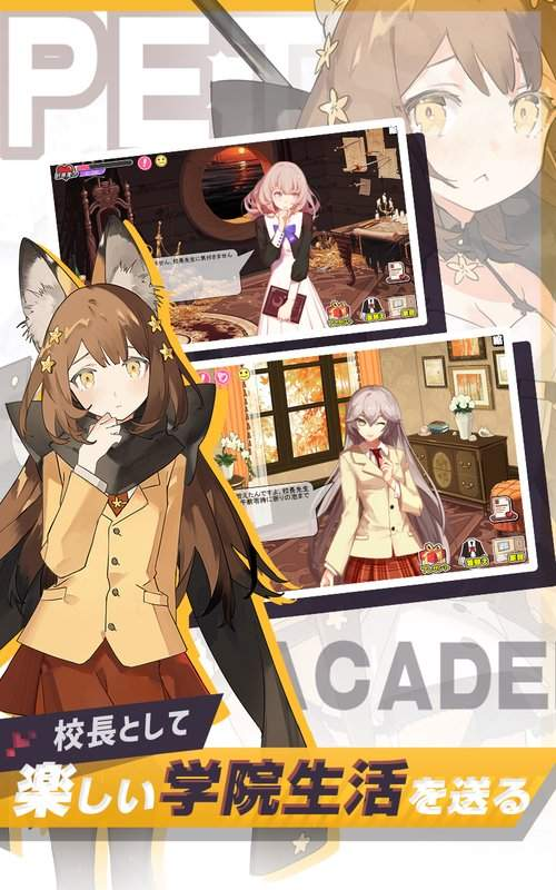 PETSアカデミア ~キズナで繋がる魔法少女育成RPG截图6