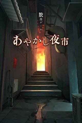 逃脱:妖怪夜市