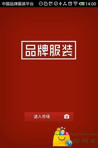 中国品牌服装平台截图1