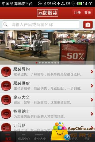中国品牌服装平台截图2