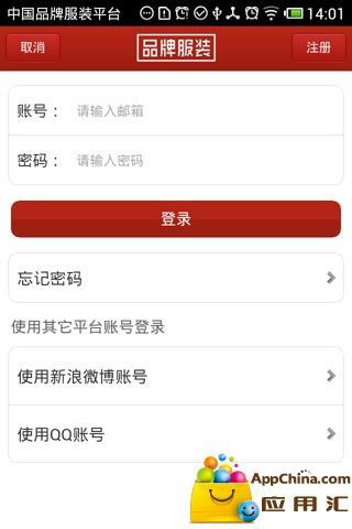 中国品牌服装平台截图3