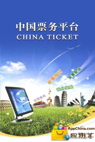 中国票务平台