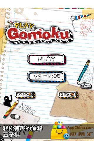 棋類遊戲必備免費app推薦|涂鸦五子棋線上免付費app下載|3C達人阿輝的APP