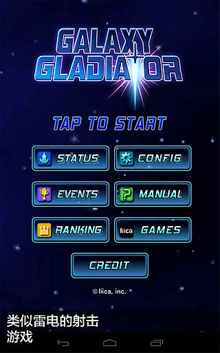 银河斗士 射擊 App-癮科技App