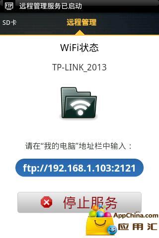 【免費工具App】迷你文件夹-APP點子