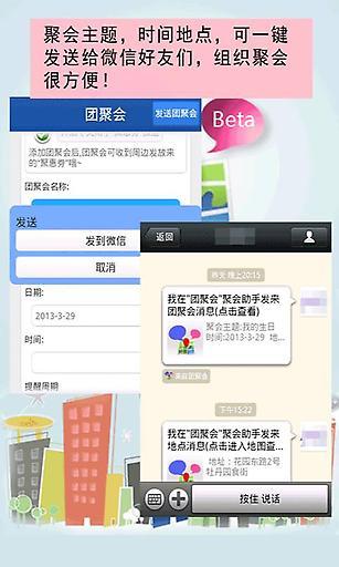 团聚会聚会助手-周边团购优惠 微信一键约见 生活 App-癮科技App