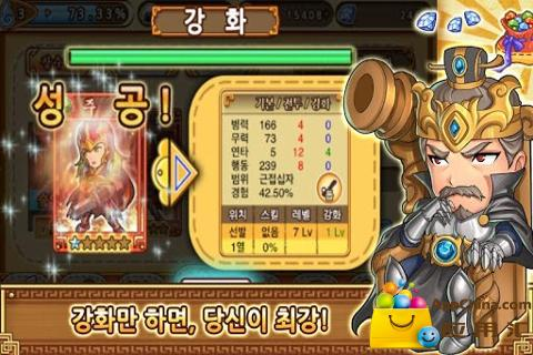 三国演义- Android Apps on Google Play