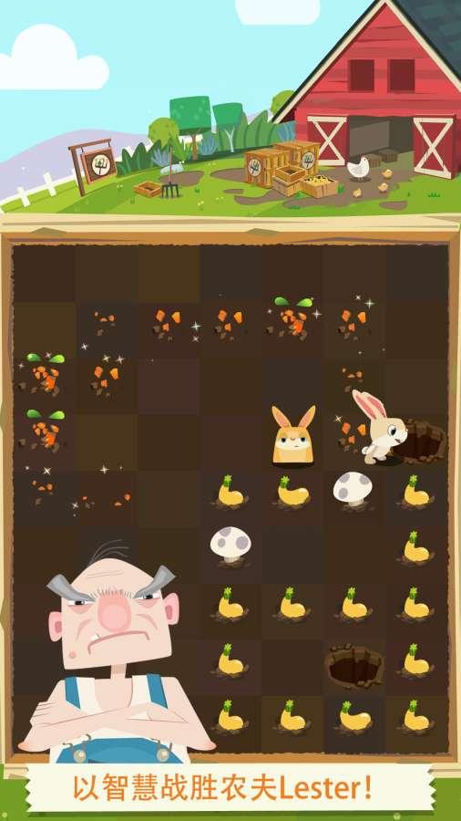 兔子复仇记截图3