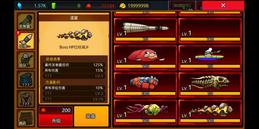 导弹RPG截图3