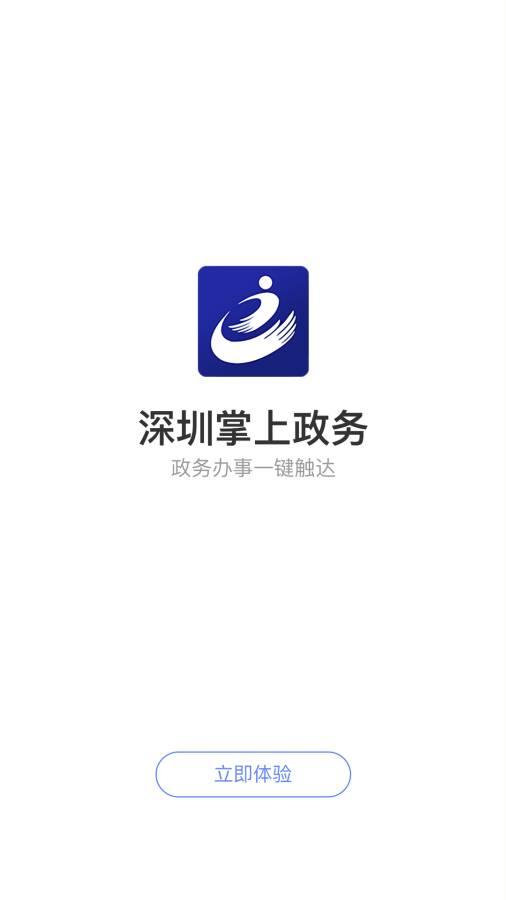 深圳掌上政务