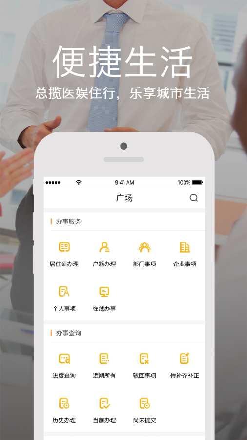 深圳掌上政务截图2