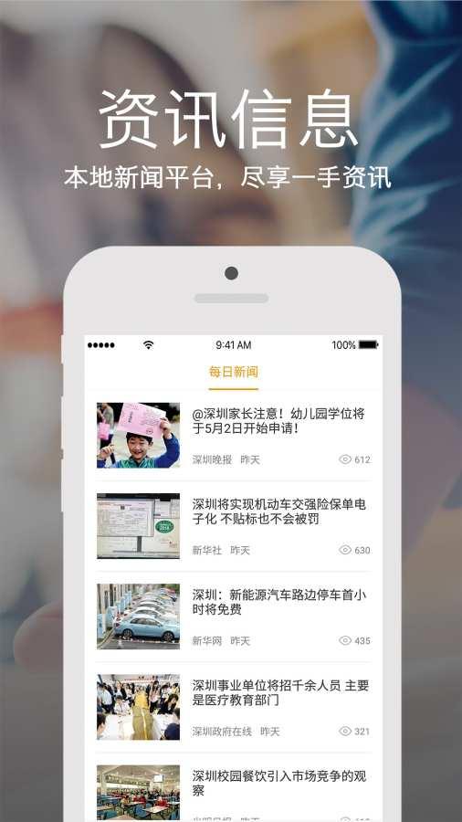 深圳掌上政务截图3