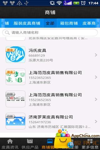中国皮具网