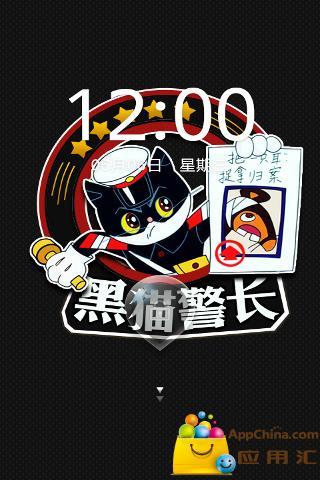 E主题:黑猫警长