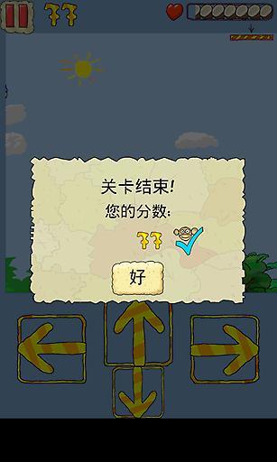 【免費動作App】猴子飞船-APP點子