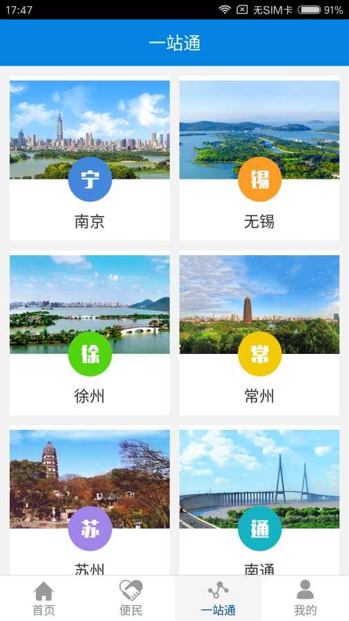 江苏政务服务截图4