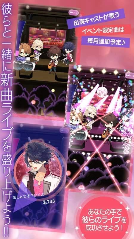 美男LIVE 为你献上恋歌截图1