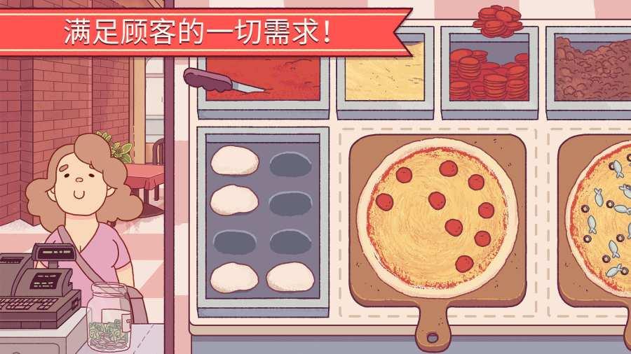 可口的披萨,美味的披萨截图0