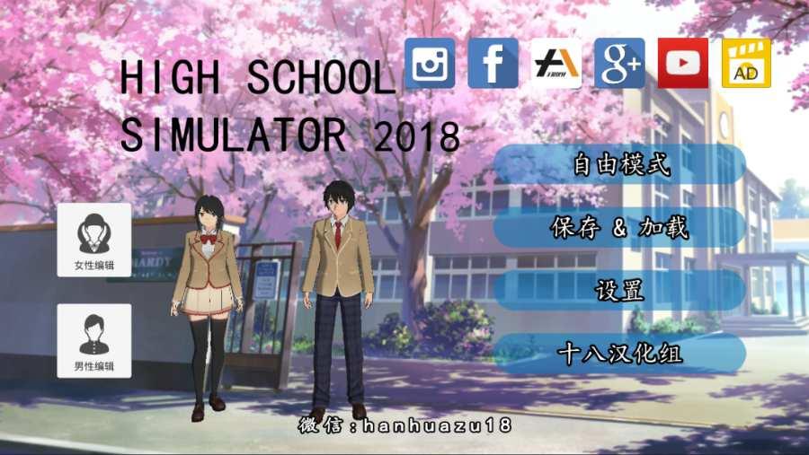 高校模拟器2018