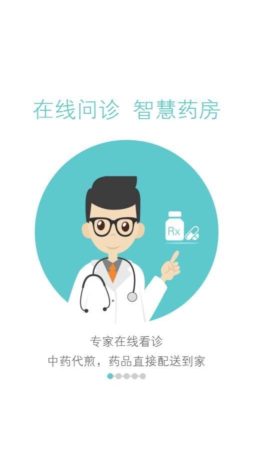 智能家庭医生