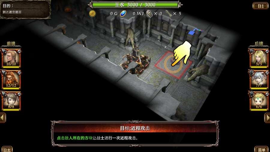 巫术迷宫截图2