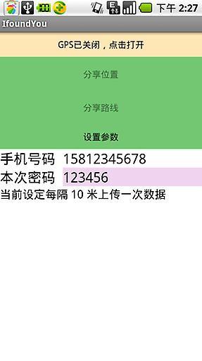 GPS定位 生活 App-愛順發玩APP