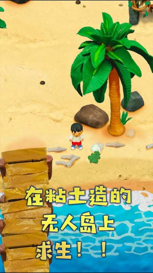 黏土无人岛 截图2