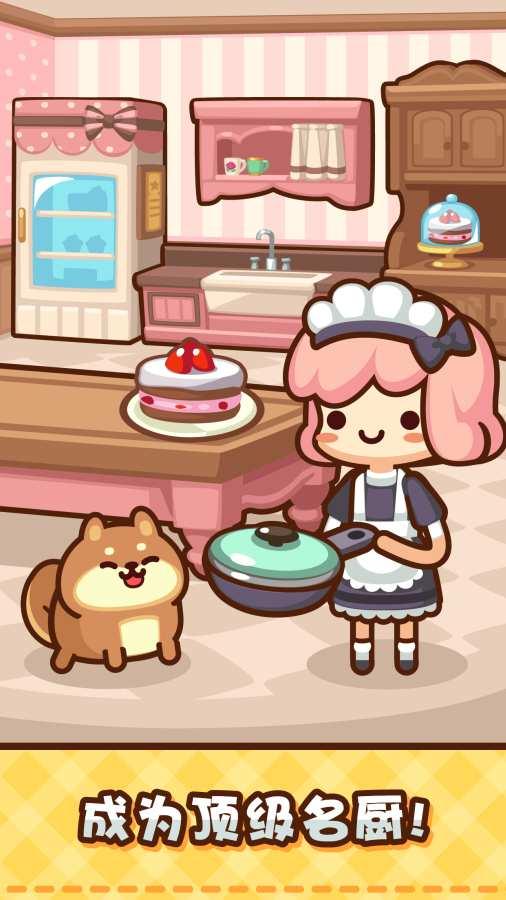 美食小厨神- 星级料理截图1