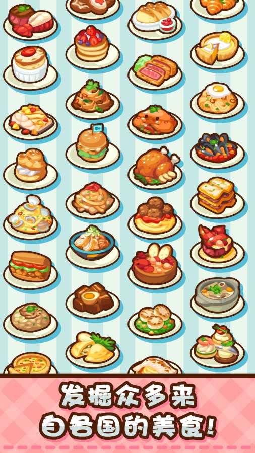 美食小厨神- 星级料理截图3
