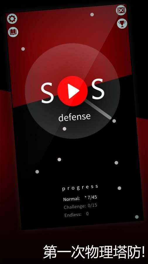 SOS防御截图3