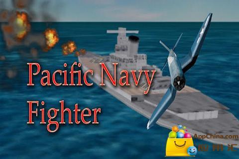 太平洋海战 P.N.F(无金币限制版)截图4