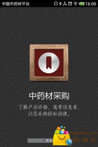 中国中药材平台