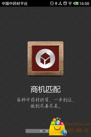 中国中药材平台截图1