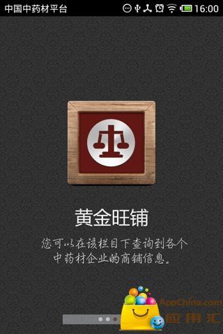 中国中药材平台截图2