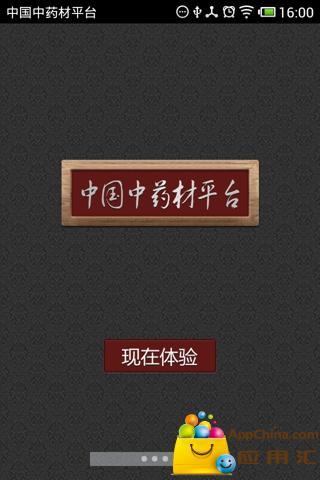 中国中药材平台截图3