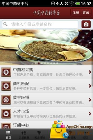 中国中药材平台截图4