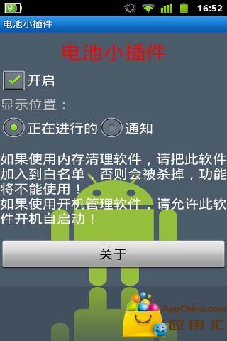 通知栏电池卫士 工具 App-癮科技App