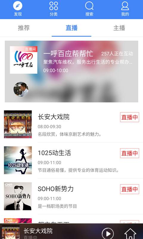 央广云电台截图1