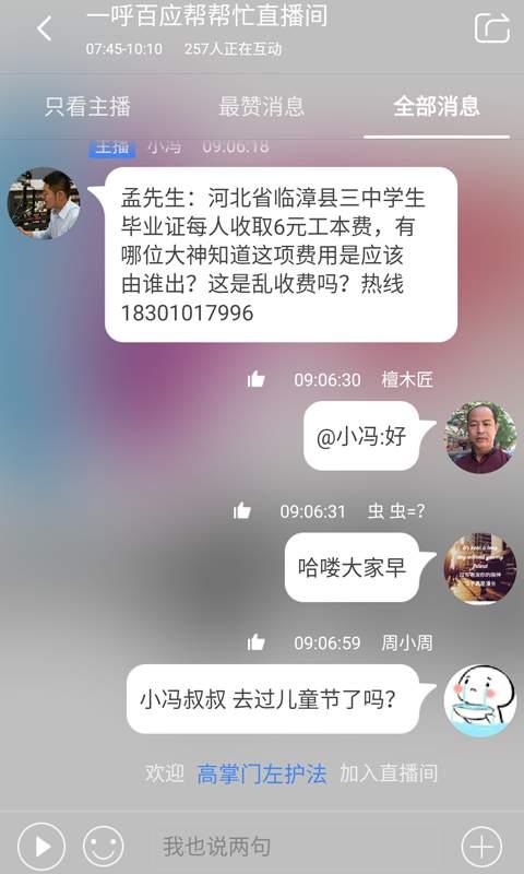央广云电台截图3