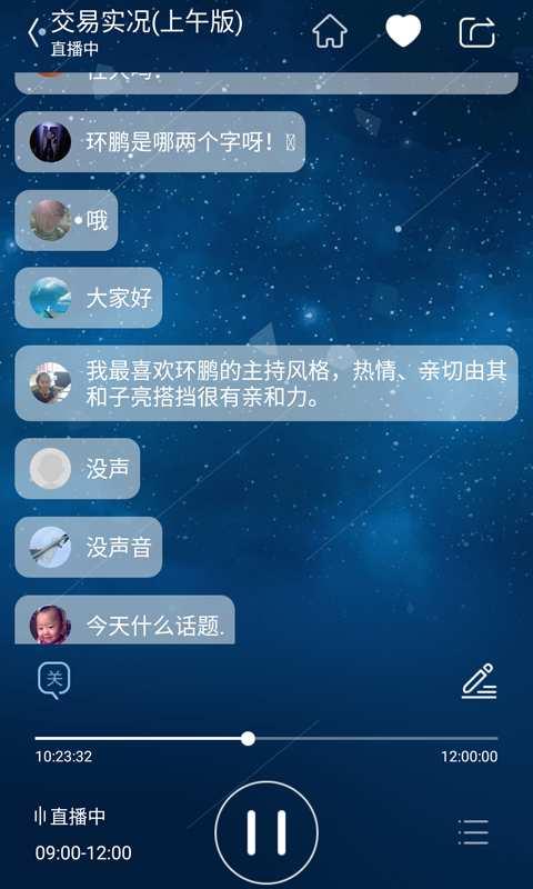 央广云电台截图4