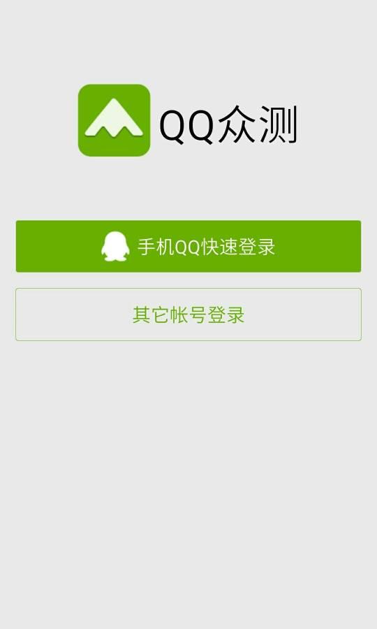 QQ众测截图2