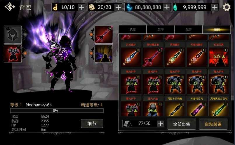 死亡之影:黑暗骑士截图4