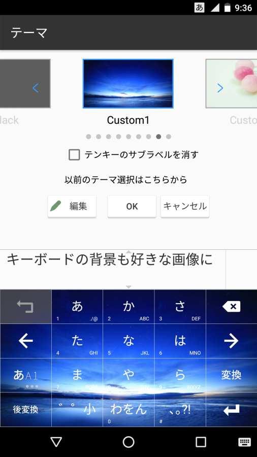 ATOK日语输入法截图1