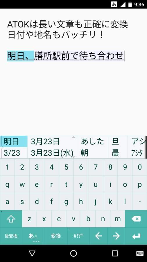 ATOK日语输入法截图2