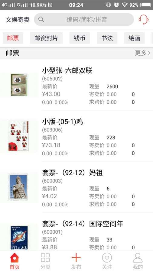 京东文娱寄卖截图1