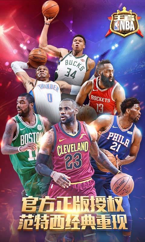 王者NBA截图0