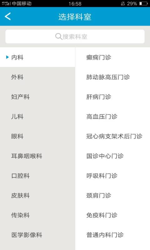 天津一中心截图1
